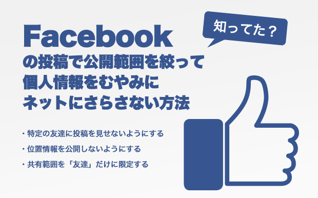 プライバシー守れてる??Facebookで公開範囲を絞り投稿を見せる人と見せない人で指定する方法
