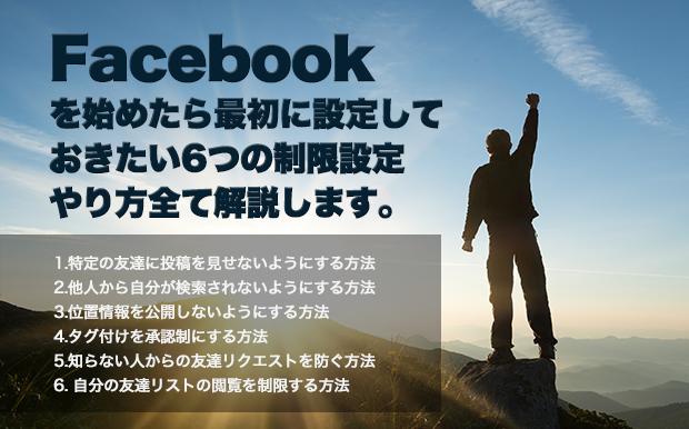 これさえやればプライバシーは守れる!Facebookを始めたら最初に設定しておきたい6つの制限設定やり方全て解説します。