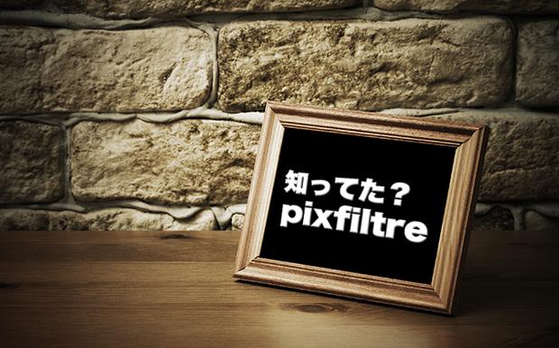 少し変わった画像加工を瞬時にこなすWebサイト「pixfiltre」