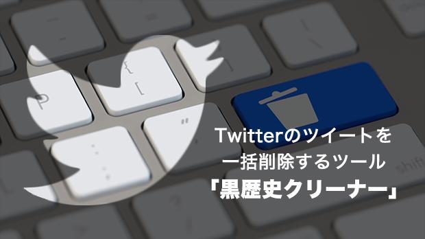 ツイッターのツイートを一括削除出来るツール