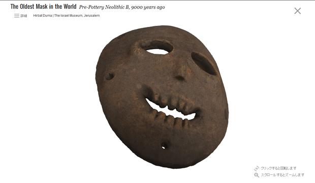 世界最古の仮面