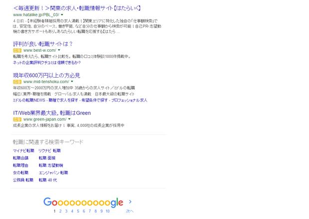 検索結果下部にPPC広告枠が表示されるようになった
