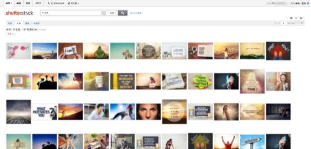 Shutterstockの一般的な画像検索法