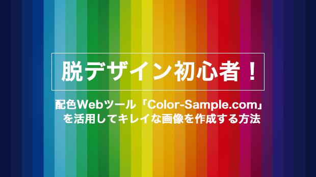 脱デザイン初心者!配色Webツール「Color-Sample.com」