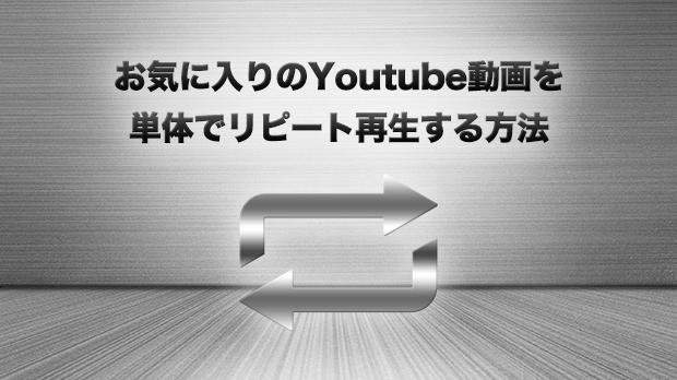 お気に入りのYoutube動画を単体でリピート再生する方法