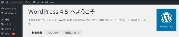 Wordpressバージョンアップ完了