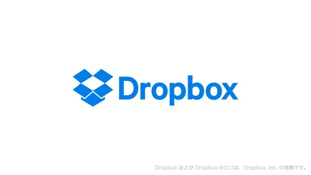 Dropboxproを契約した7つの理由