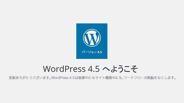 「WordPress4.5-ja」公開開始!最も簡単なアップデートのやり方を解説します!