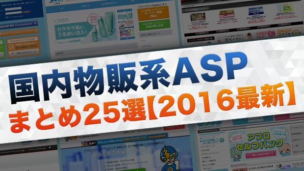 【2016年最新】国内物販系ASPまとめ25選