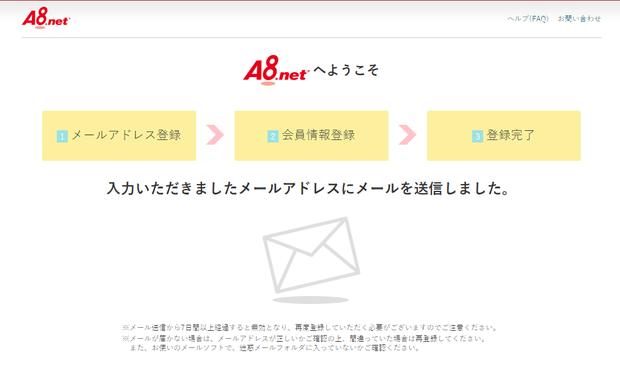 A8.netアドレス登録確認