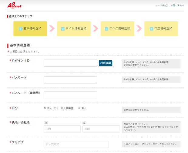 A8.net基本情報登録