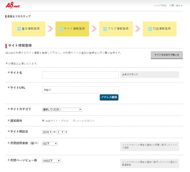 A8.netサイト情報登録