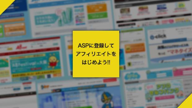 【基礎】アフィリエイトを始めるには?ASPに登録してアフィリエイト用の紹介URLを取得しよう!