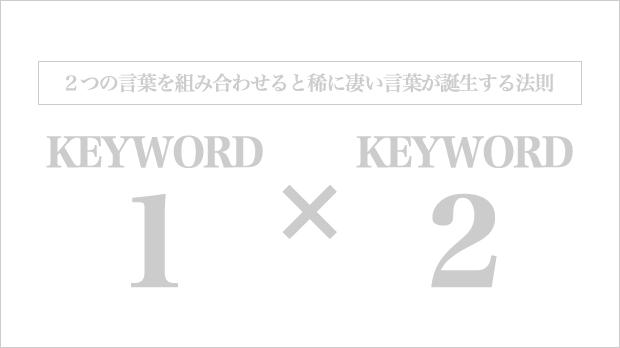 2つのキーワードを組み合わせる
