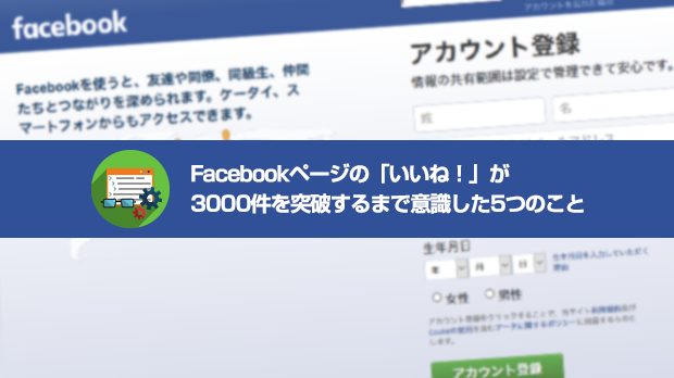 Facebookページでいいね3000件を得た方法