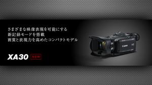 アフィリエイターにオススメのビデオカメラ「XA30」|キレイな映像を撮るために必要な機能まとめ