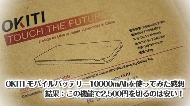 OKITI モバイルバッテリー10000mAhを使ってみた感想|結果:この機能で2,500円を切るのは安い!
