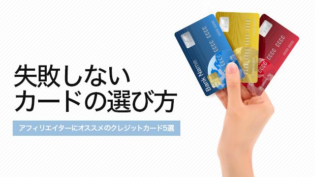 アフィリエイトにオススメのクレジットカード5選|失敗しないカードの選び方