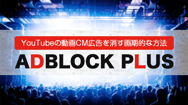 Youtubeの動画CM広告を消す画期的な方法