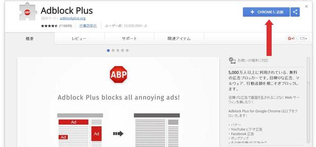 Chrome版 Adblock Plus