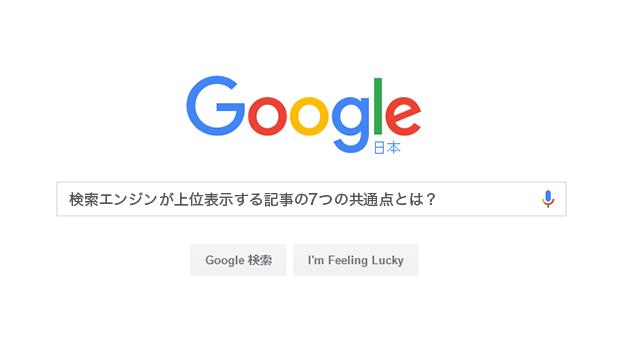 検索エンジンが上位表示する記事の7つの共通点とは?