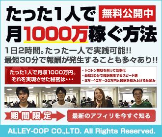 たった一人で月1000万円のアフィリ報酬