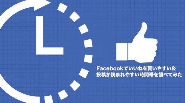 Facebookでいいねを貰いやすい時間帯