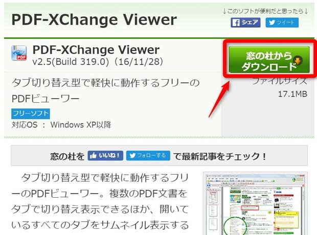 窓の杜 PDF-Xchange
