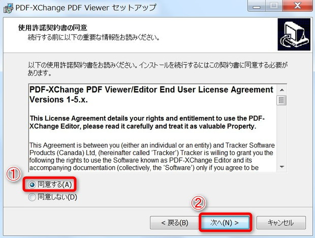 PDF-Xchange Viewer 使用許諾
