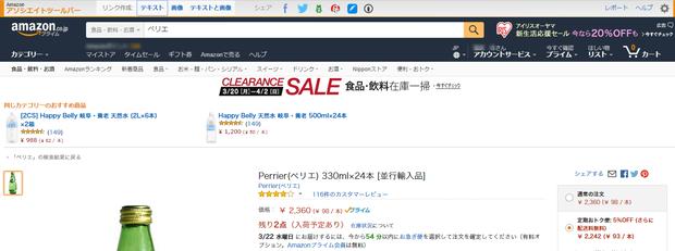 Amazonでペリエを検索する