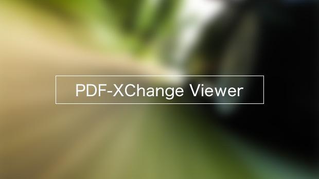PDFを画像に変換出来る無料ソフト「PDF-XChange Viewer」が凄いのでご紹介