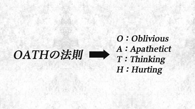 OATHの法則|見込み客の状態を理解してステップ別にアプローチをかけよう!