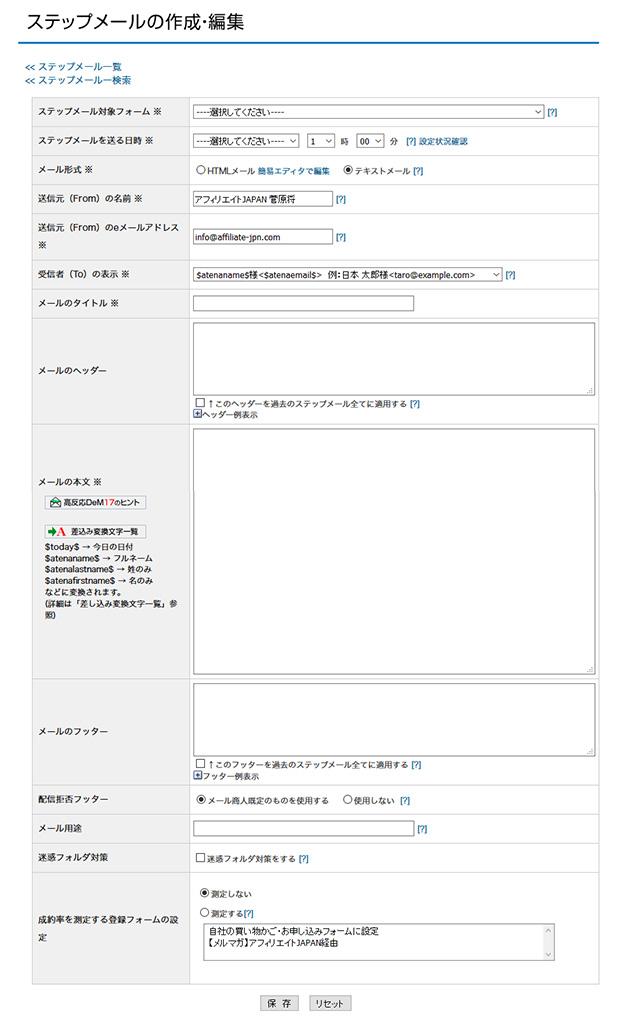 メール商人 ステップメール配信画面