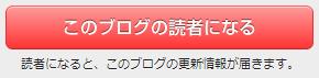 読者登録ボタン