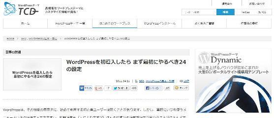 ワードプレス(Wordpress)初期設定