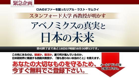 『アベノミクスの真実と日本の未来』紹介キャンペーン