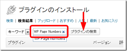 WP Page Numbers2