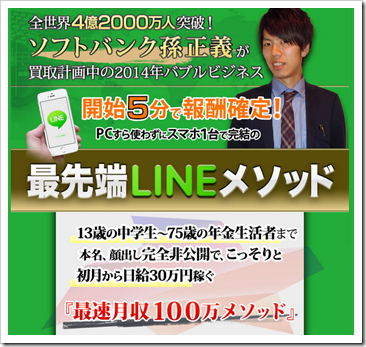 2014-11-03_23h37_25