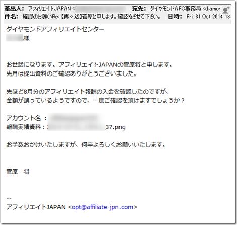 2014-11-04_00h38_47