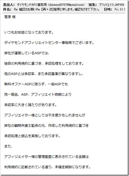 2014-11-04_00h40_45