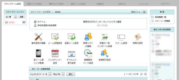 ワイメールのステップメール管理画面