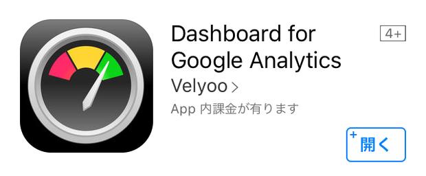 Google Analyticsアプリダウンロード画面