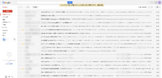 Gmailの場合