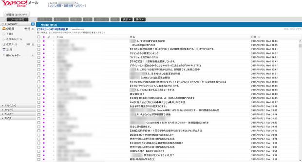Yahoo!mailの場合