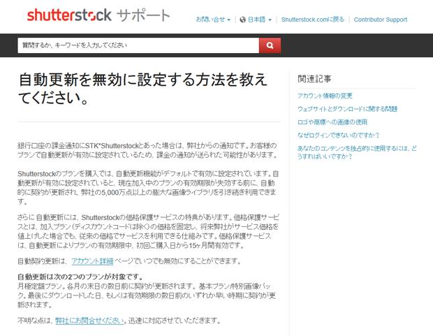 Shutterstock自動更新を無効にする方法