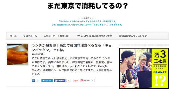 まだ東京で消耗してるの?
