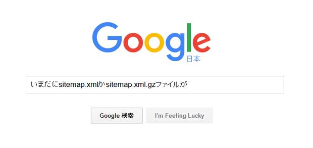 Google先生で検索