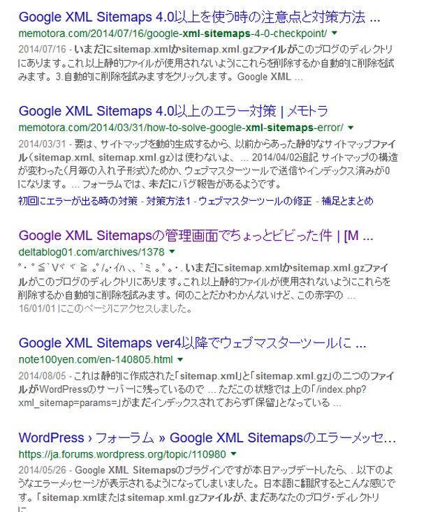 xml sitemapエラー いまだにsitemap xmlか の対処法 アフィリエイト