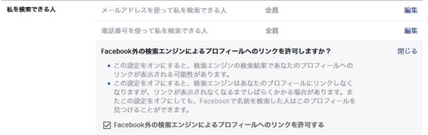 FB個人ページを検索でヒットしないようにする方法