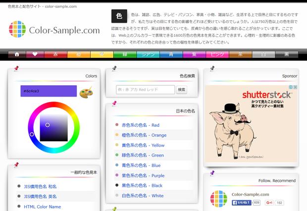 Color-Sample.com